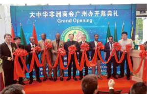 African General Chamber of Commerce (Greater China) Guangzhou Office Opening Ceremony